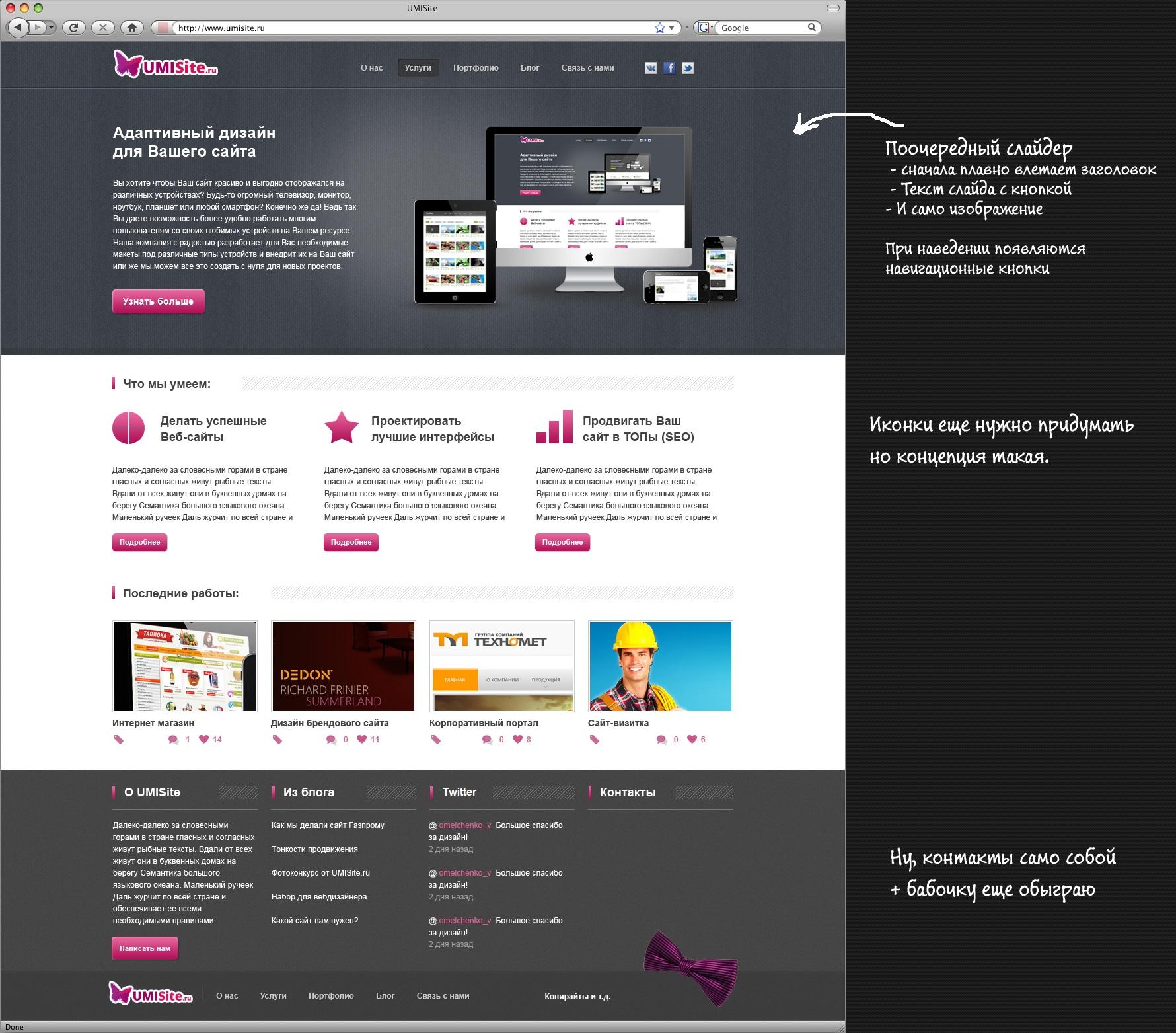 Дизайн для сайта юриста